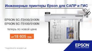 Cнижение цен на инженерные принтеры Epson SureColor SC-T