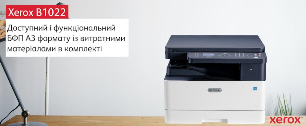 Монохромний БФП Xerox В1022 зі зниженою ціною